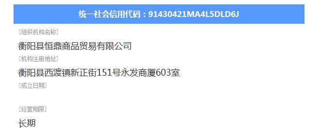 衡阳县恒鼎商品贸易有限公司