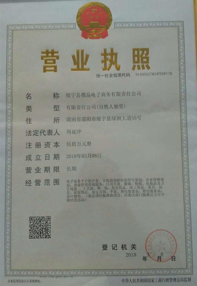 绥宁县搜品电子商务有限责任公司