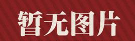 郴州市建鑫装饰