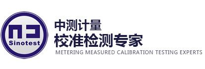 深圳市中测计量检测技术有限公司