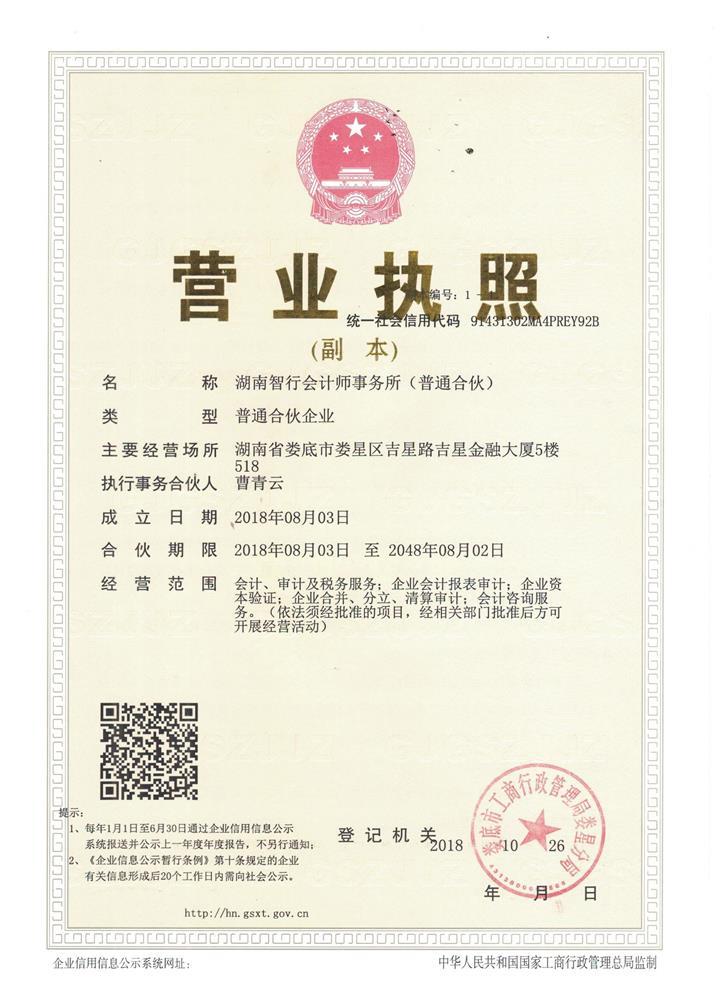湖南智行会计师事务所