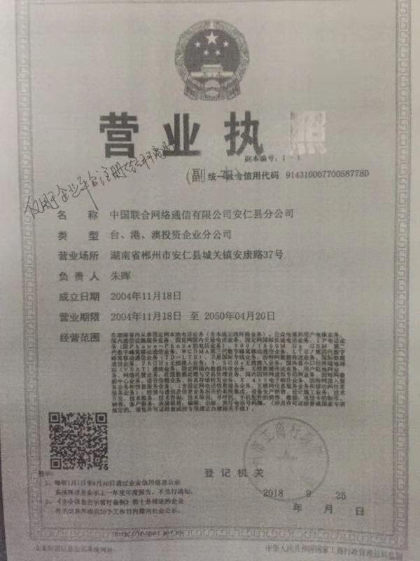 中国联合网络通信有限公司安仁县分公司