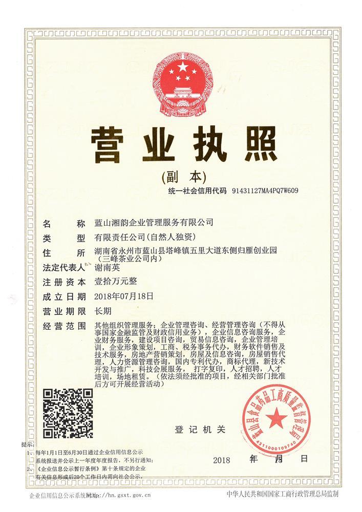 蓝山湘韵企业管理万博手机版本登录官网有限公司