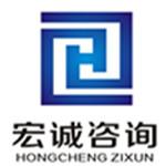 湖南宏诚能源技术服务有限公司