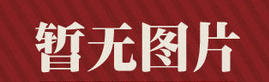 郴州市远帆信息技术有限公司