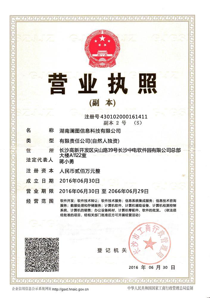 湖南瀾圖信息科技有限公司
