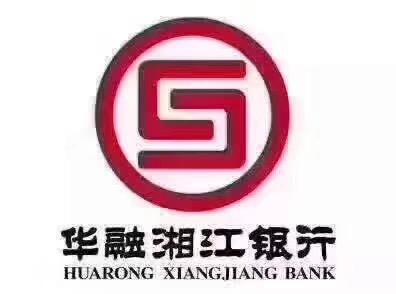 华融湘江银行股份有限公司岳阳分行