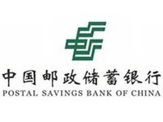 中国邮政储蓄银行股份有限公司岳阳市分行