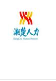 湖南湘楚人力资源有限公司永州分公司