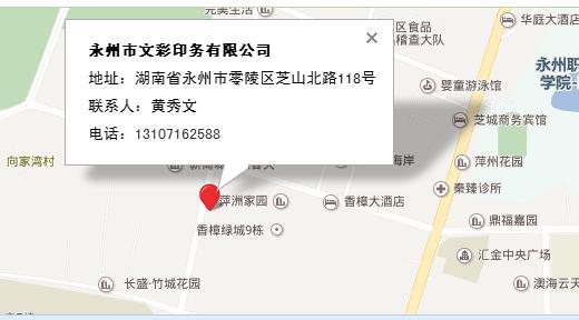永州市文彩印务有限公司
