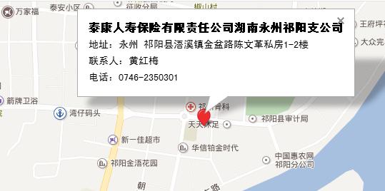 泰康人寿保险股份有限公司祁阳支公司