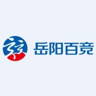 岳阳百竞信息有限公司