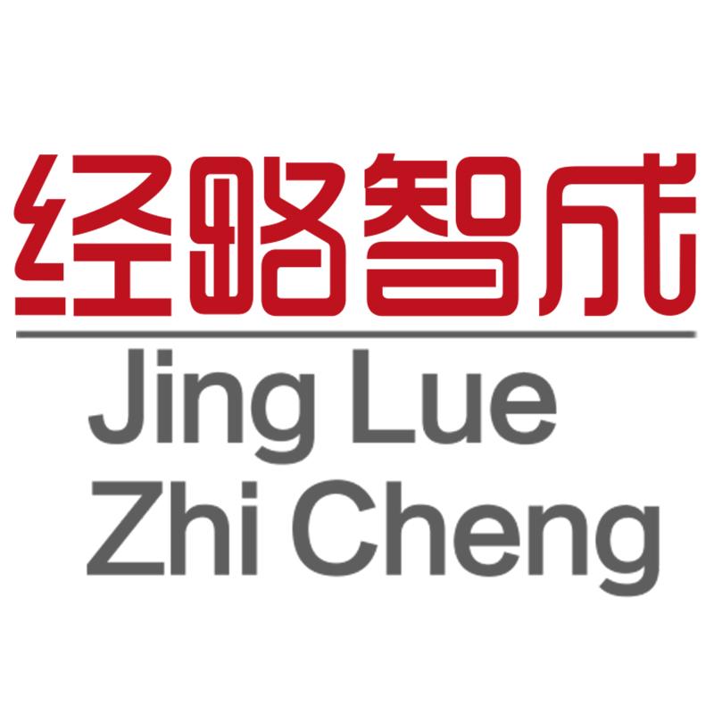 湖南经略智成商业咨询有限公司