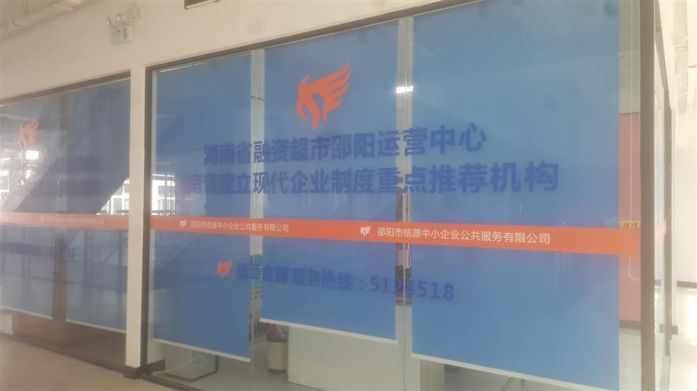邵阳市信源中小企业服务有限公司