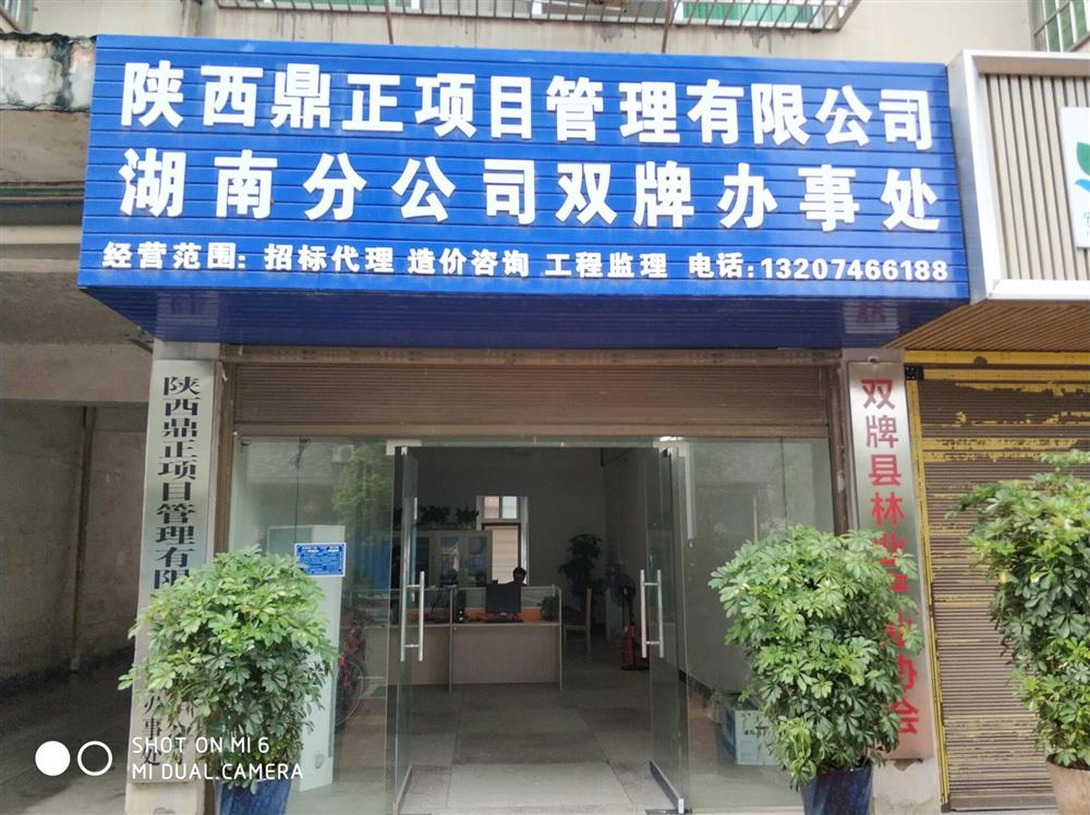 陕西鼎正项目管理有限公司双牌分公司