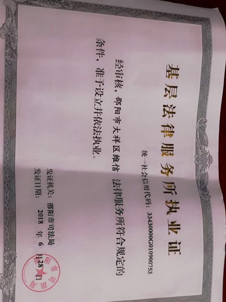 邵阳市大祥区维信律师事务所