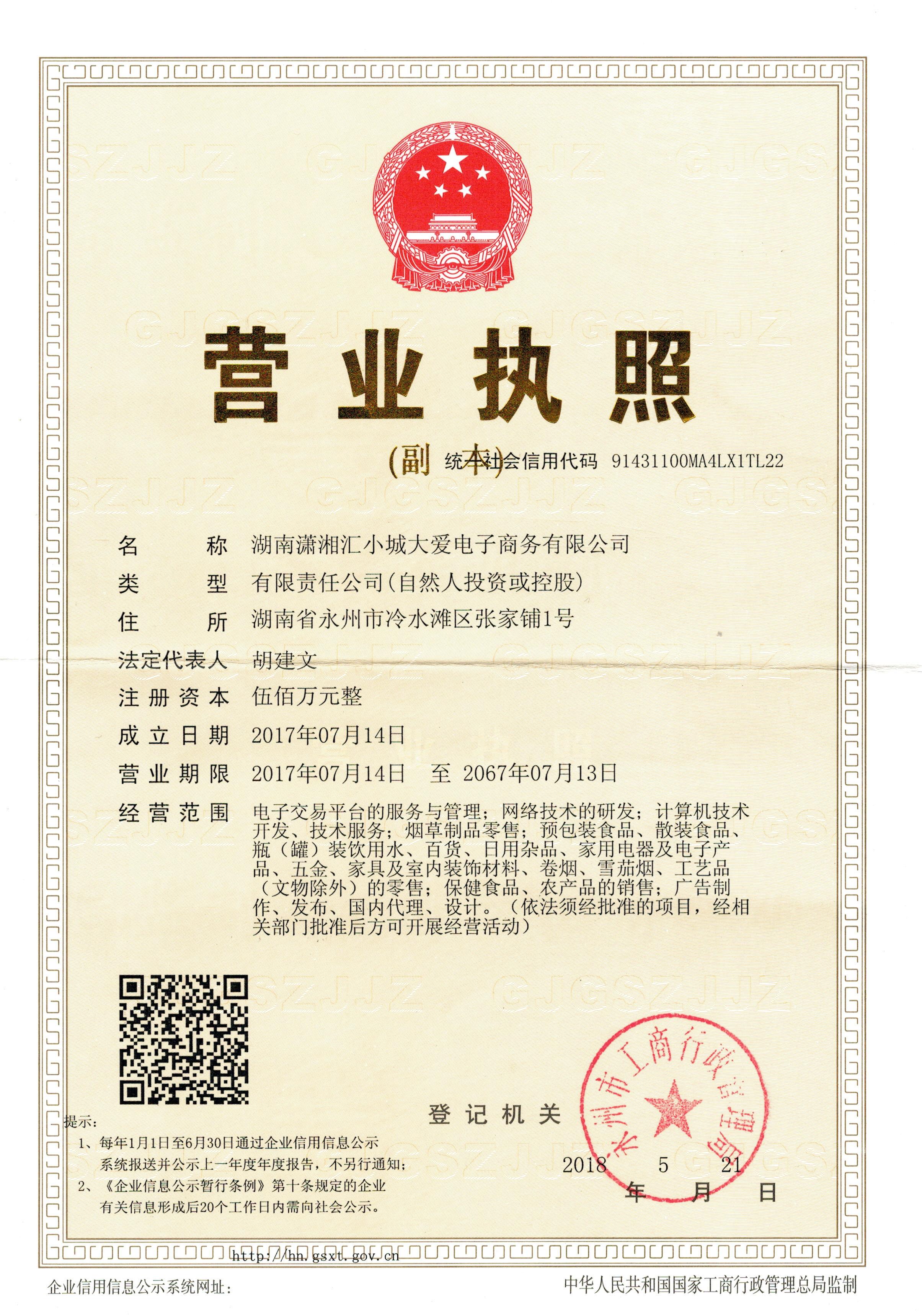 湖南潇湘汇小城大爱电子商务有限公司