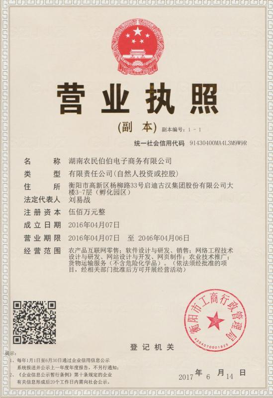 湖南農民伯伯電子商務有限公司