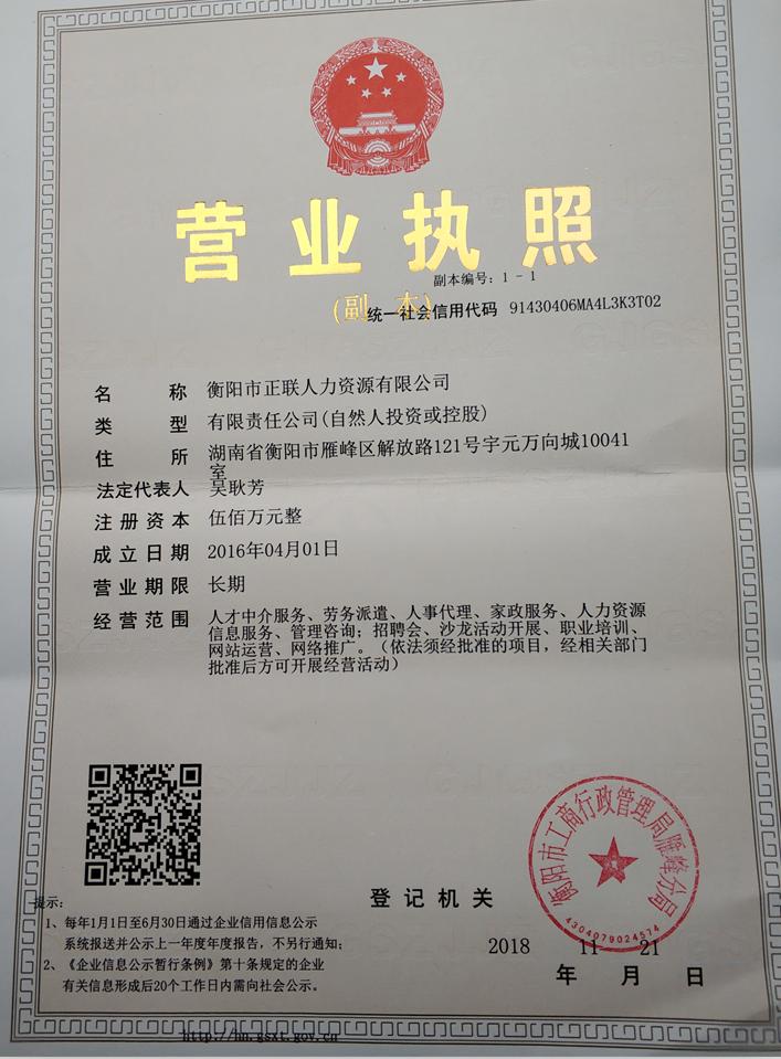 衡阳市正联人力资源有限公司