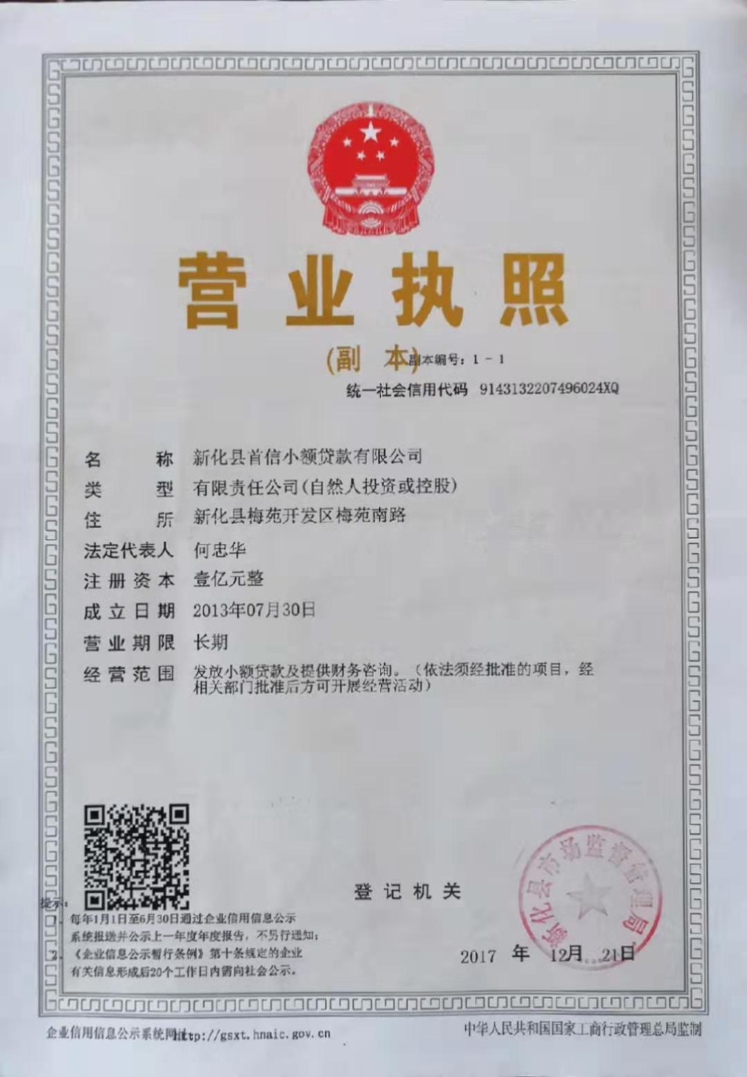 新化县首信小额贷款有限公司