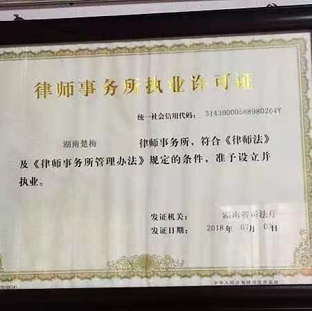 湖南楚梅律师事务所