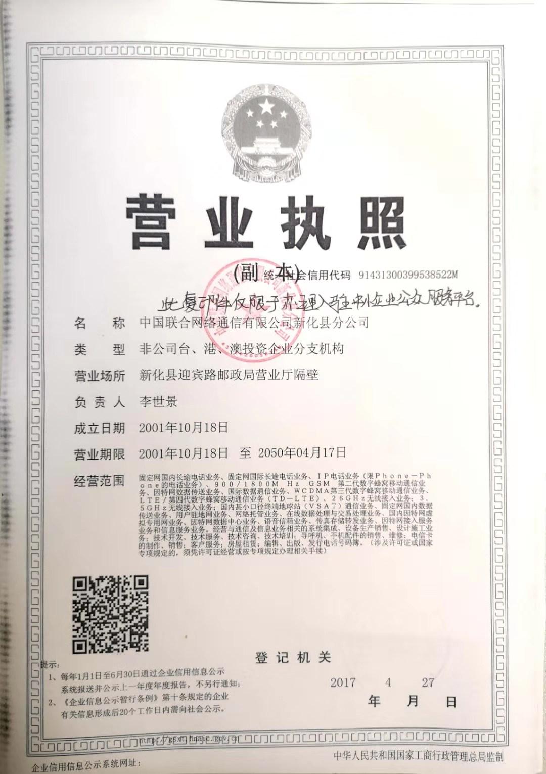 中国联合网络通信有限公司新化分公司