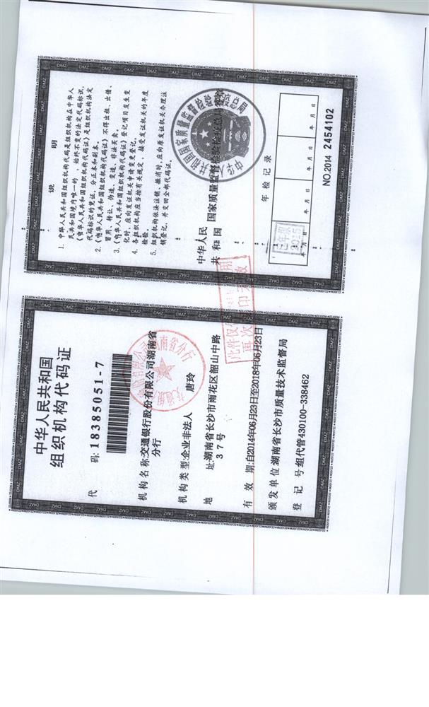 交通銀行股份有限公司湖南省分行