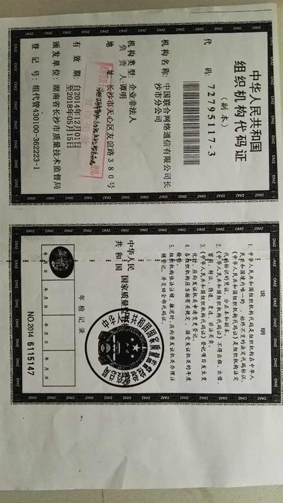 中國聯合網絡通信有限公司長沙市分公司
