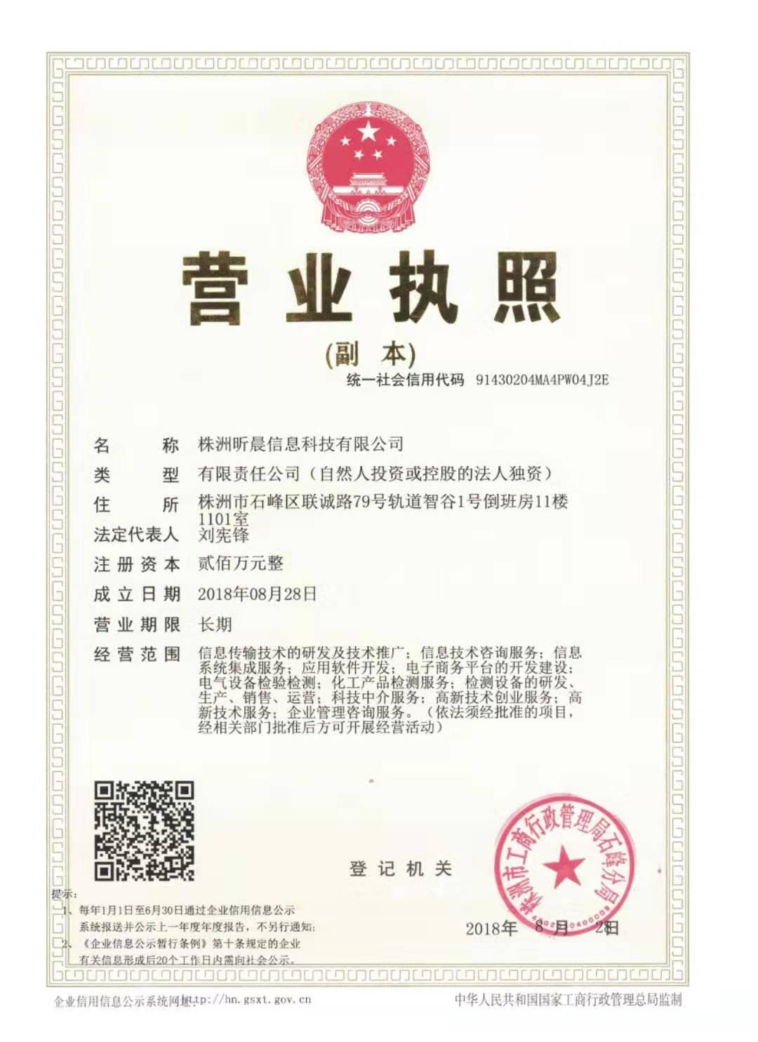 株洲昕晨信息科技有限公司