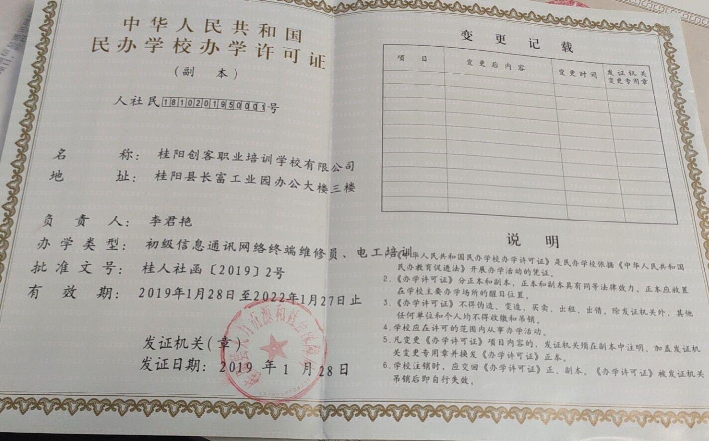 桂阳创客职业培训学校有限公司