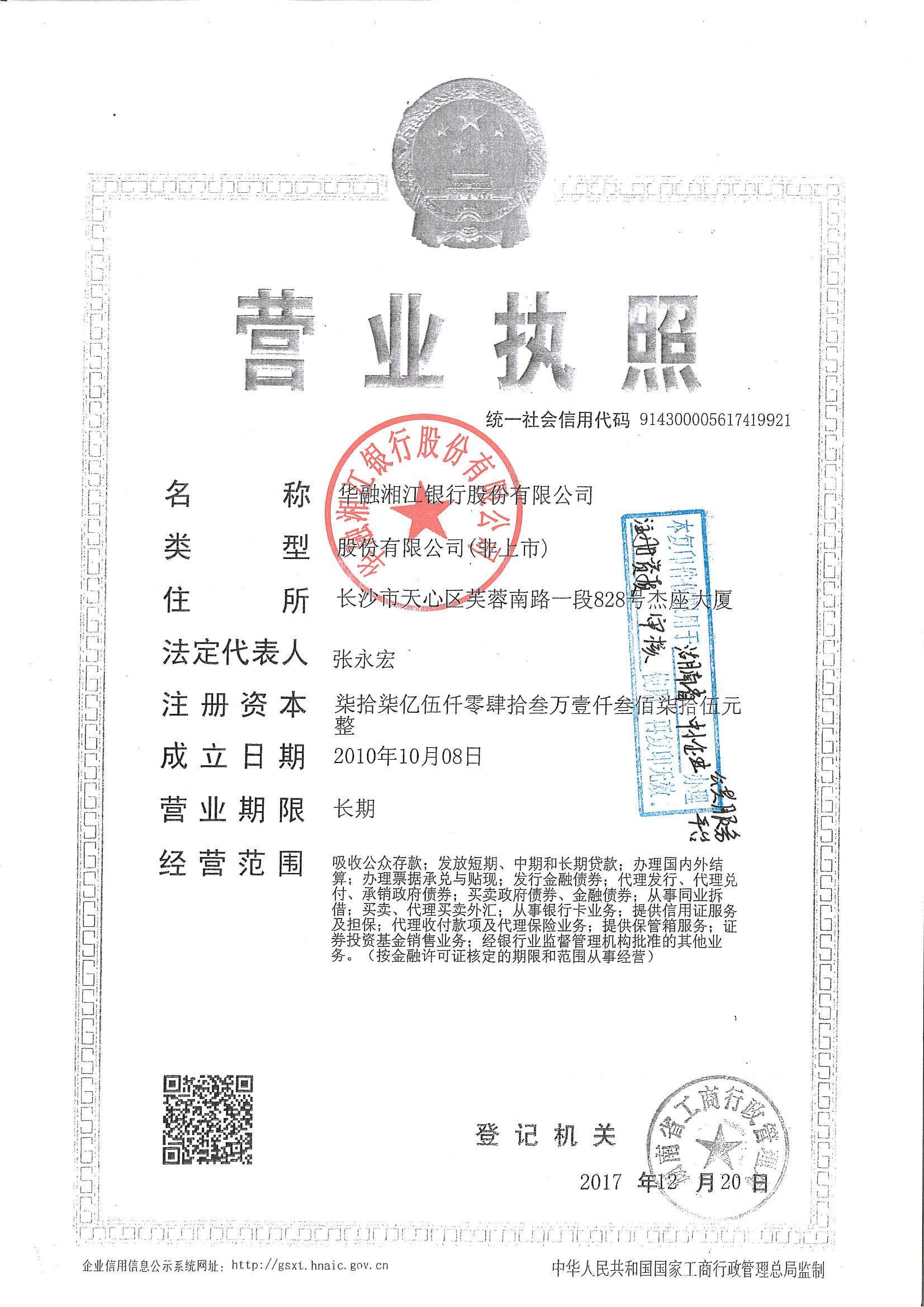 華融湘江銀行營業執照