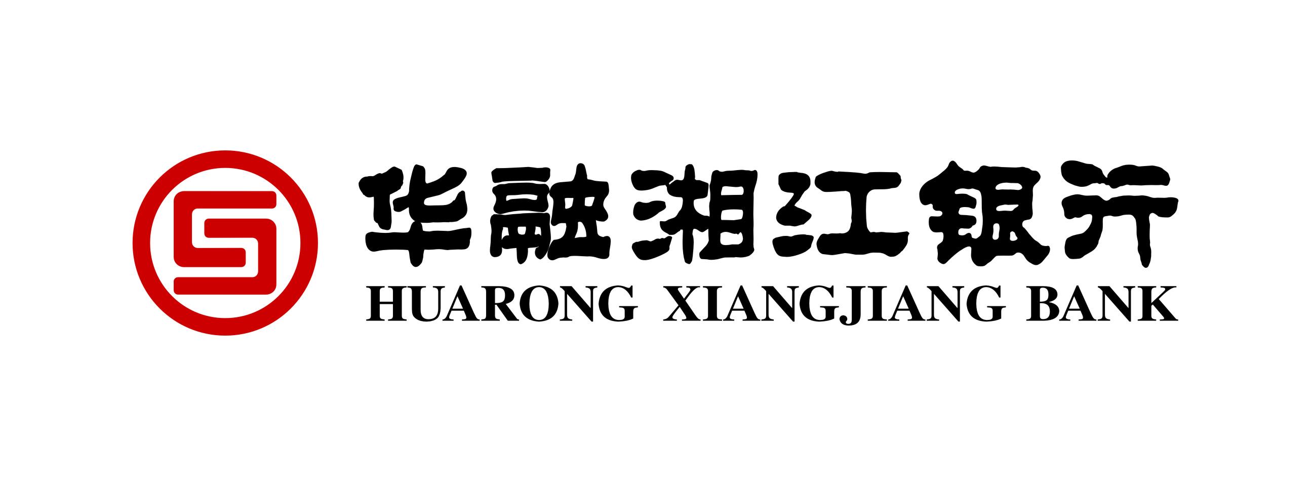 華融湘江銀行股份有限公司