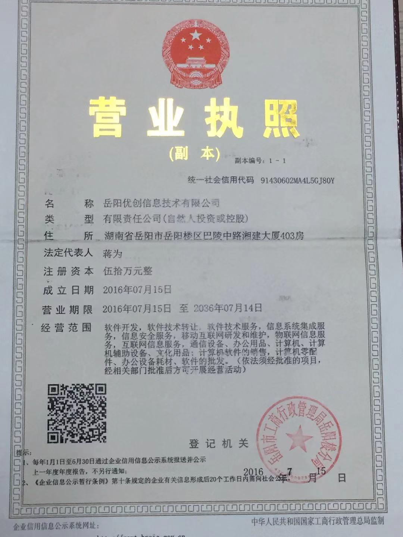岳阳优创信息技术有限公司
