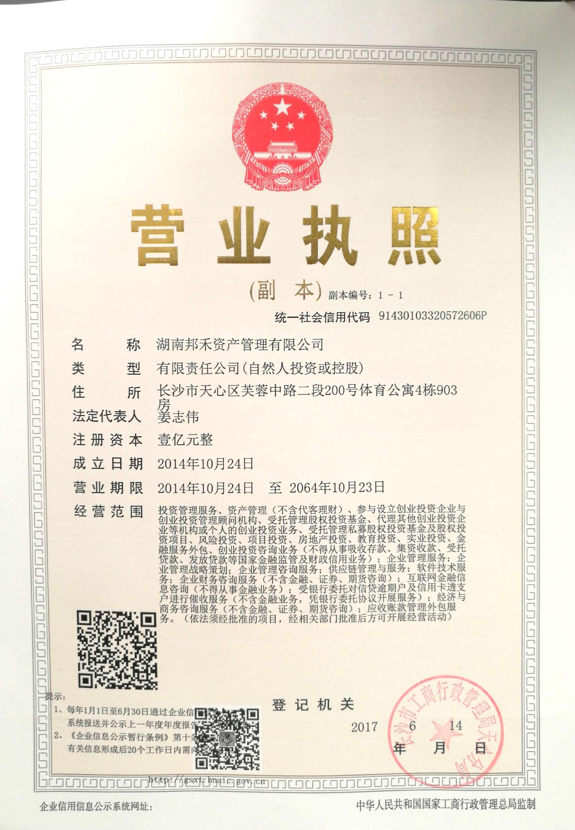 湖南省邦禾資產管理有限公司