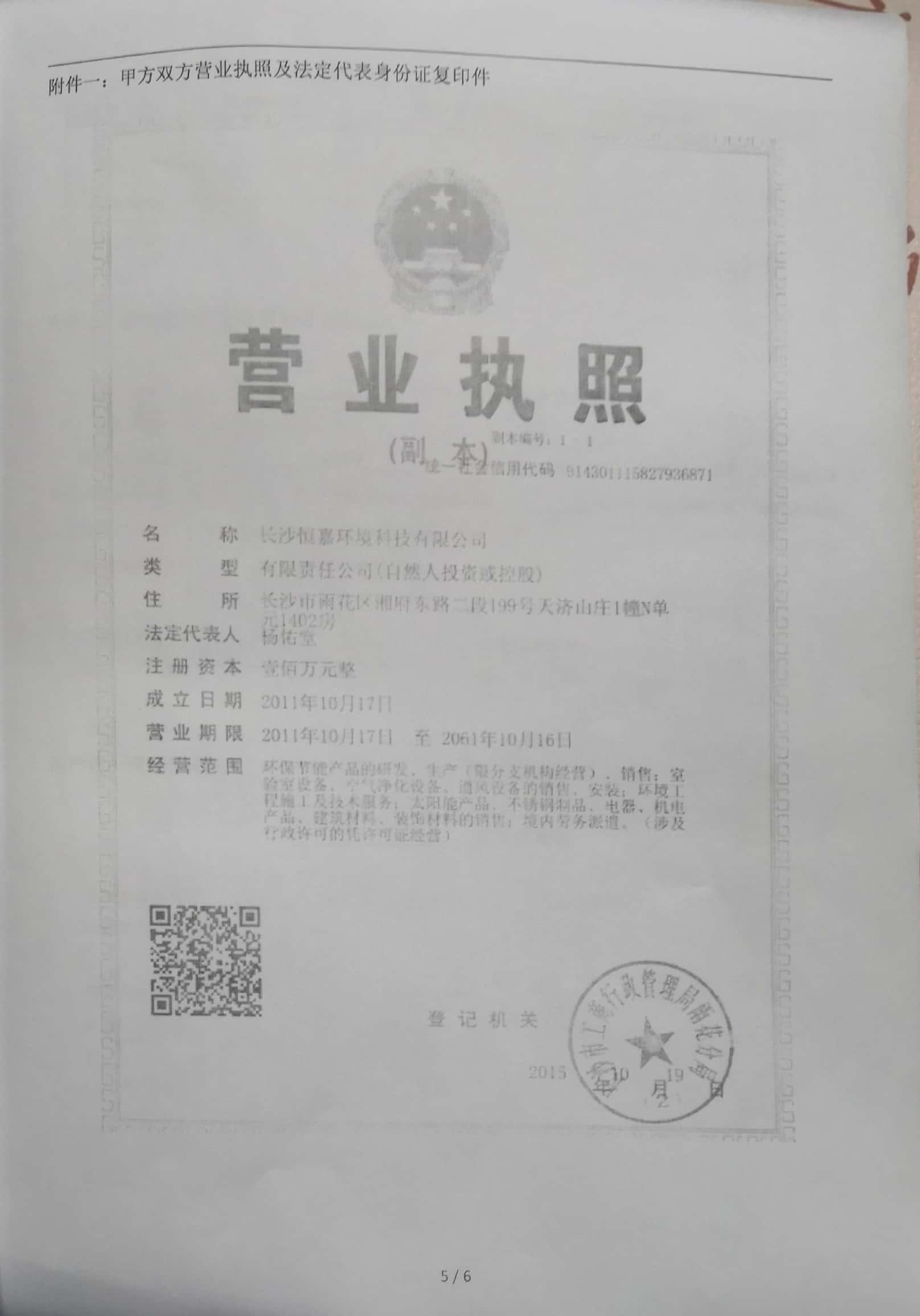 长沙恒嘉环境科技有限公司