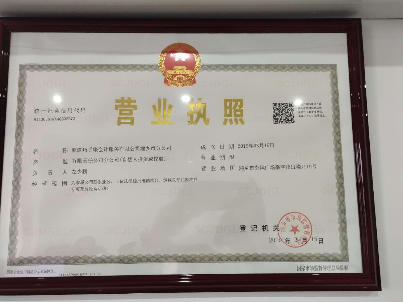 湘潭巧手帐会计服务有限公司湘乡市分公司