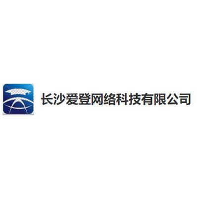 長沙愛登網絡科技有限公司