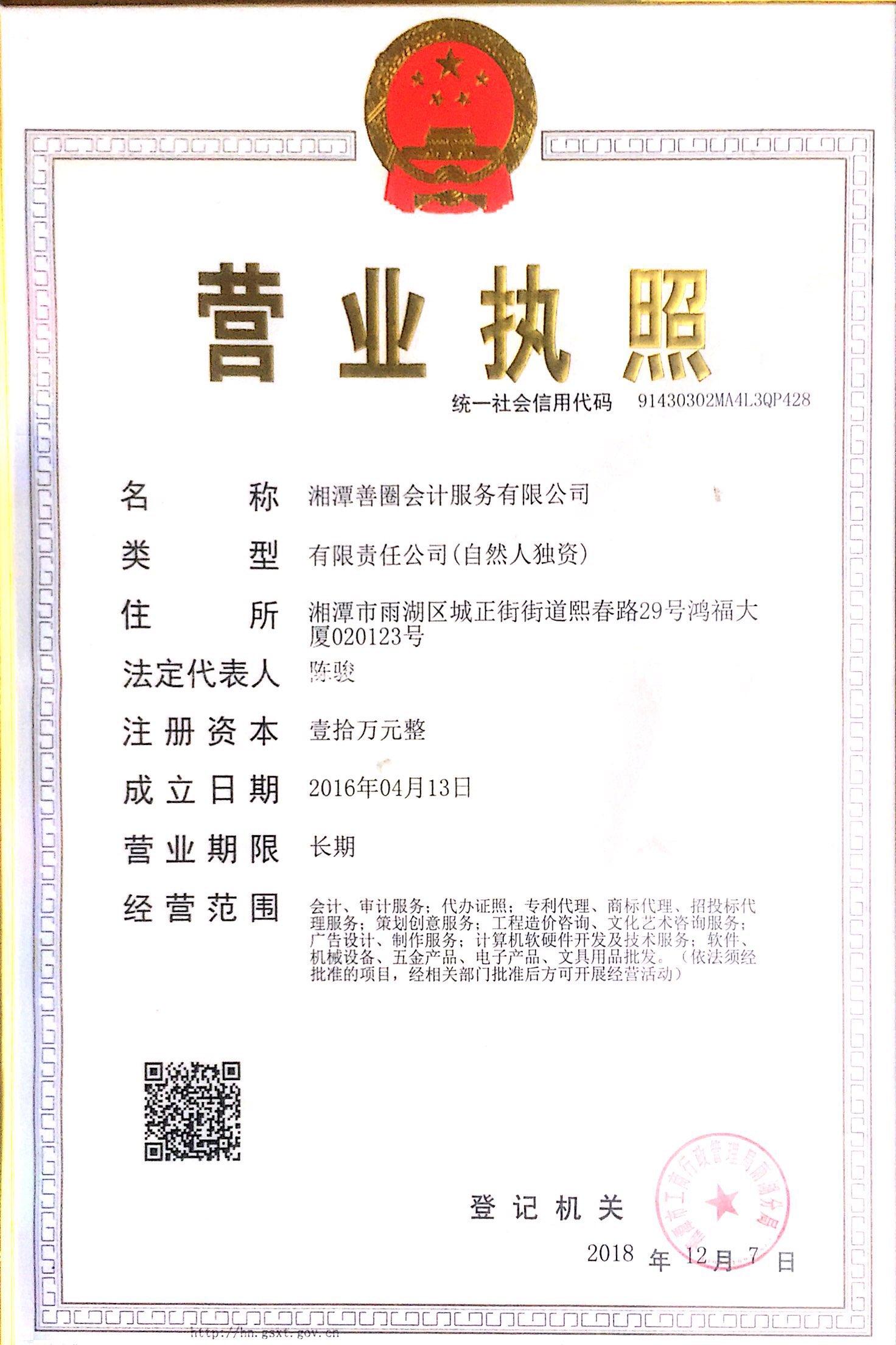 湘潭善圈会计服务有限公司