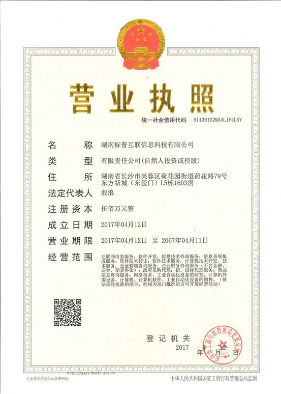 湖南標普互聯信息科技有限公司
