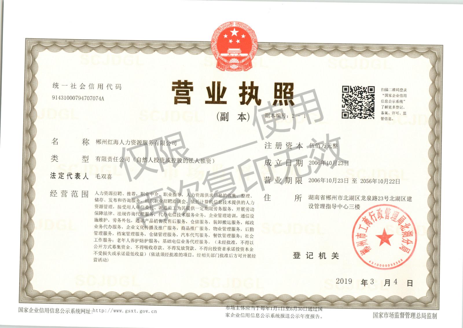郴州红海人力资源服务有限公司