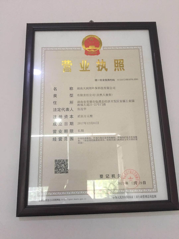 湖南天润邦环保科技有限公司
