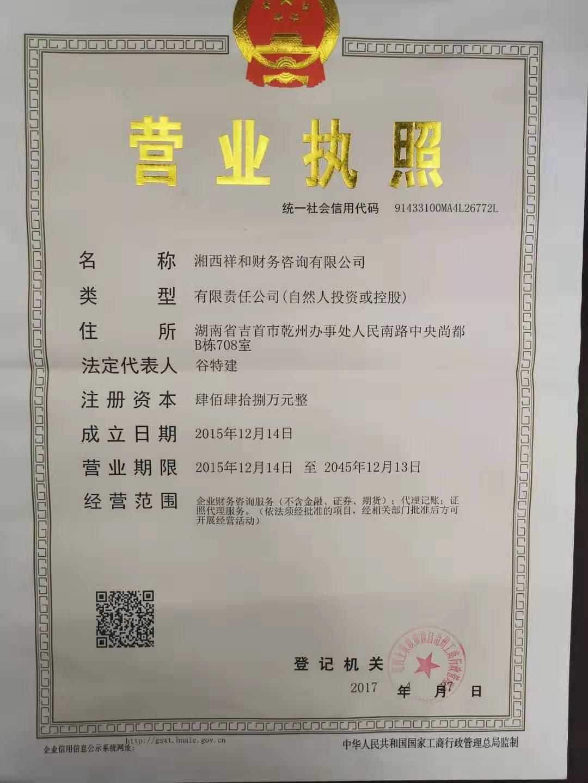 湘西祥和財務咨詢有限公司