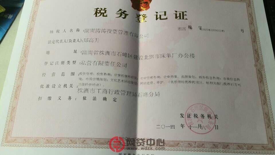 湖南涛涛投资管理有限公司