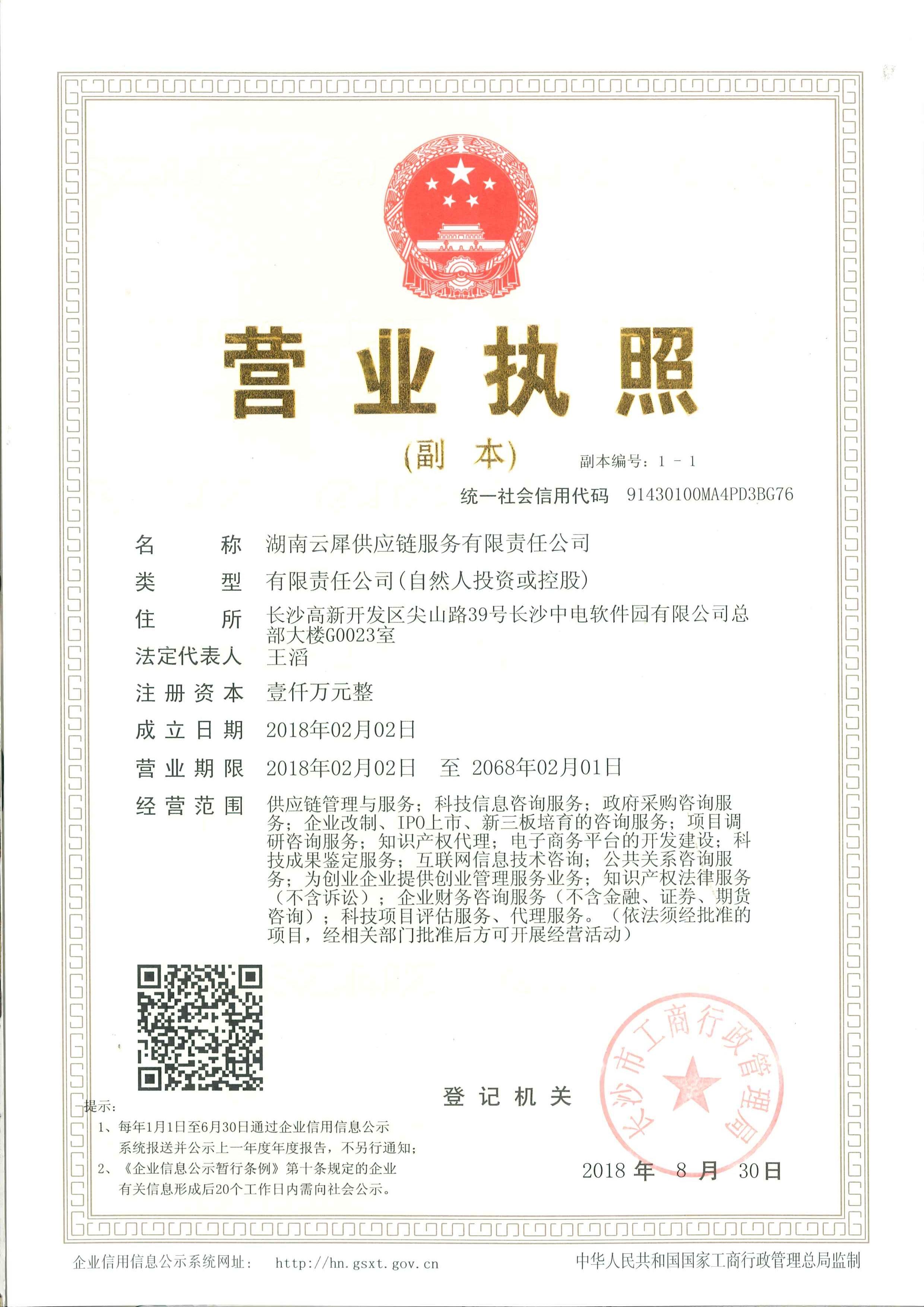湖南云犀供應鏈服務有限責任公司