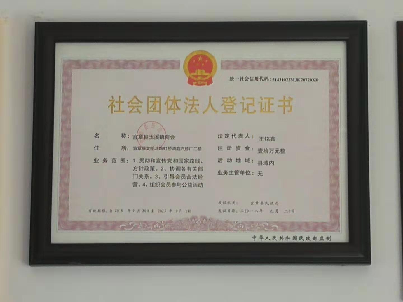 宜章县玉溪镇商会