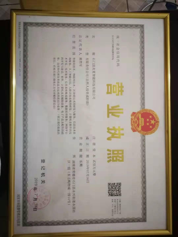 石门县炎夏科技有限公司