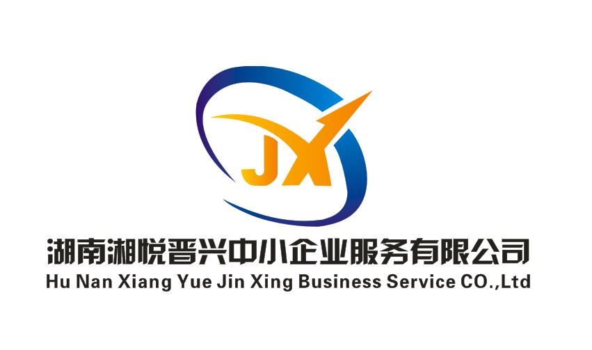 湖南湘悦晋兴中小企业服务有限公司
