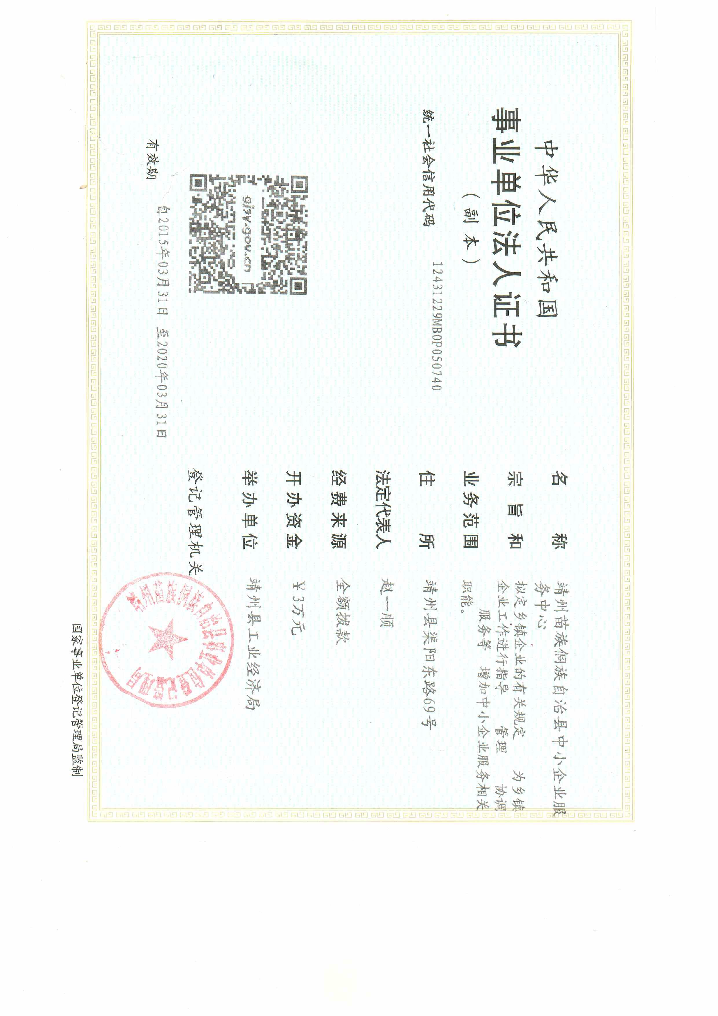 靖州苗族侗族自治县中小企业服务中心