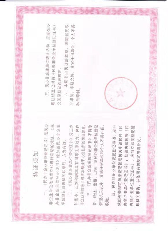 芙蓉区芙蓉中小微企业服务中心