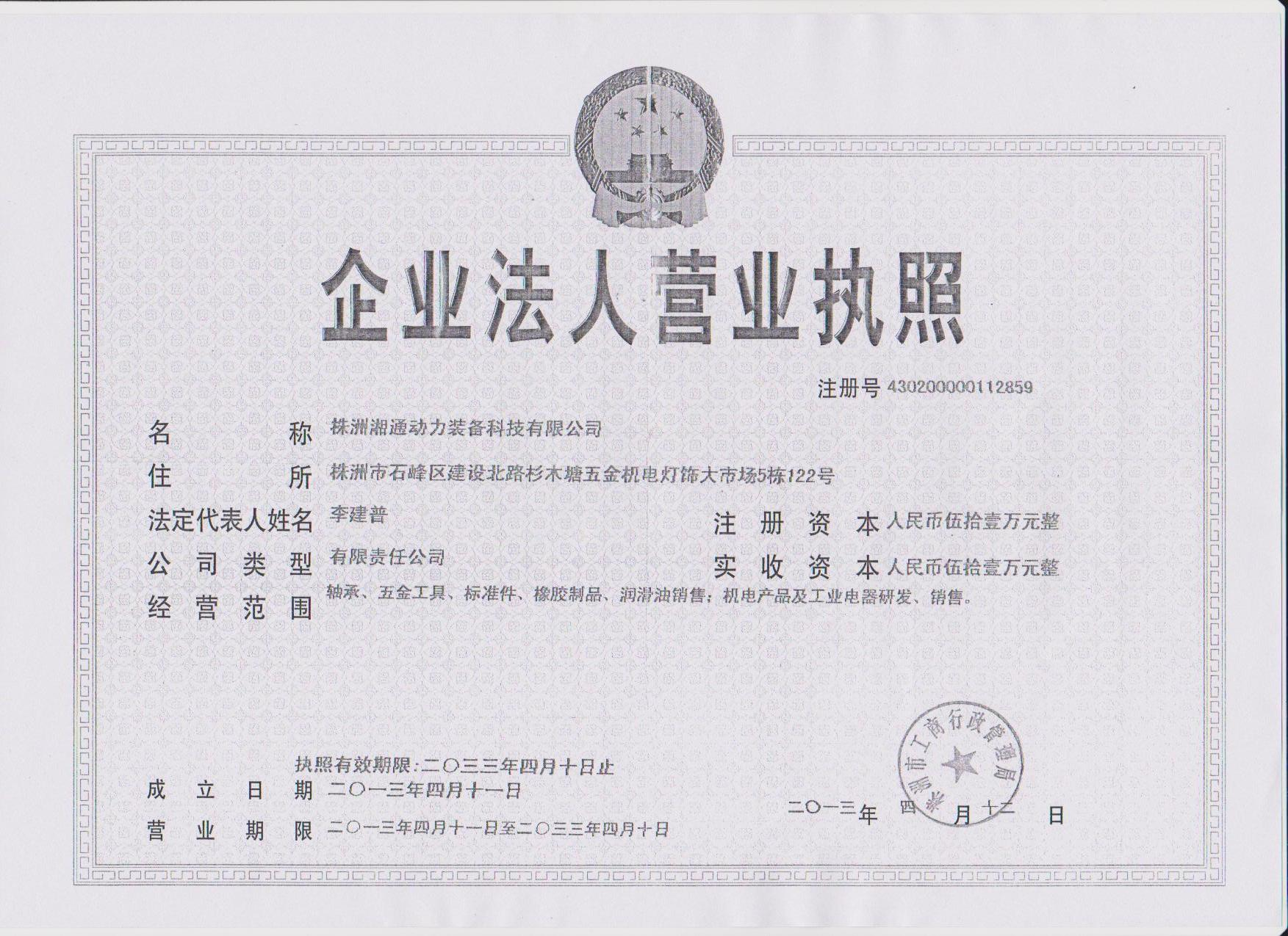 株洲湘通动力装备科技有限公司